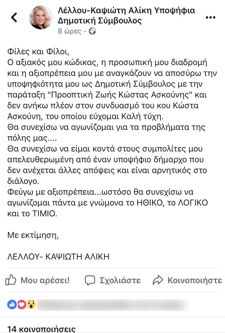 alikh lelou fb post 001