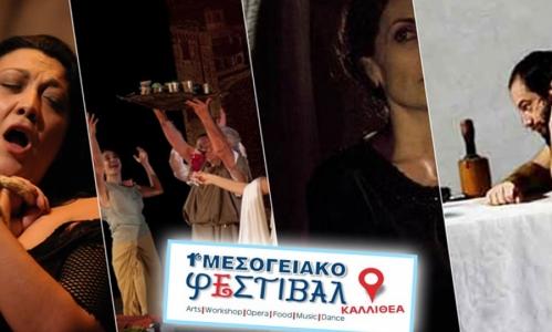 Η Καλλιθέα κέντρο Πολιτισμού ολόκληρης της Μεσογείου - Αρχίζει το 1ο Μεσογειακό Φεστιβάλ [εικόνες]